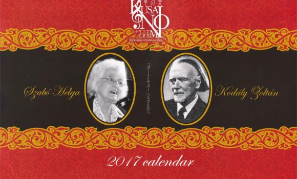 「草の実少年少女合唱団」2017カレンダー販売