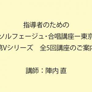 東京 合唱講座Ⅴ 全5回