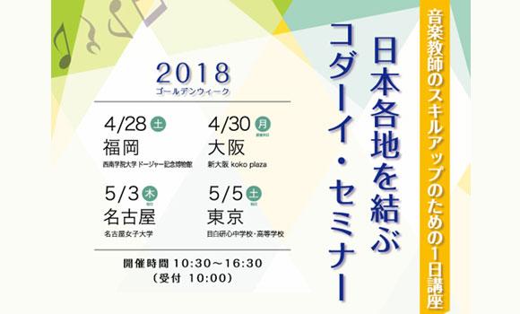 日本各地を結ぶコダーイ・セミナー