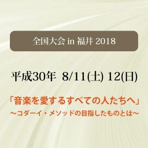日本コダーイ協会全国大会 in 福井 2018