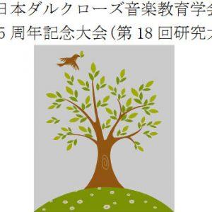 日本ダルクローズ教育学会 創立45周年記念記念研究大会シンポジウム