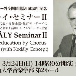 コダーイ・セミナー2~日・ハンガリー外交関係開設150周年記念~