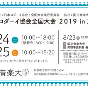 日本コダーイ協会全国大会 2019  in 東京