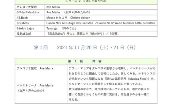 福岡ソルフェージュ・合唱セミナーのお知らせ